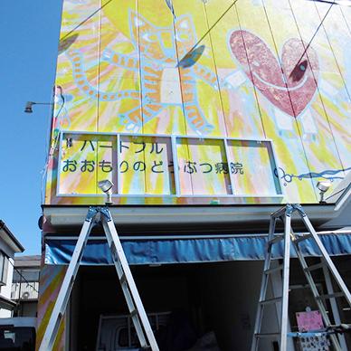ファサード・壁面看板施工事例写真 東京都 壁面の絵を損なわないようにし、かつ今までより視認性を上げるために一部だけファサードを設置しています