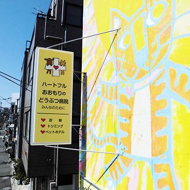 突き出し看板・袖看板施工事例写真 東京都 突出し看板を同時に設置することで車両・歩行者からの視認性を上げます