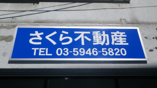 ファサード・壁面看板施工事例写真 東京都 以前設置してあった看板が木製のため、腐食し 危険だったので、腐食の少ないアルミ枠付看板を提案いたしました