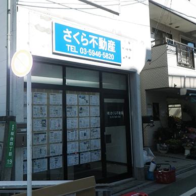 ファサード・壁面看板施工事例写真 東京都 長期的に設置する場合は、木枠よりアルミ枠のほうが腐食がないため長期間ご使用いただけます