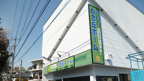突き出し看板・袖看板・ファサード・壁面看板施工事例写真 神奈川県 事務所移転の為前回施工のファサード看板移設、新たに壁面看板を設置いたしました