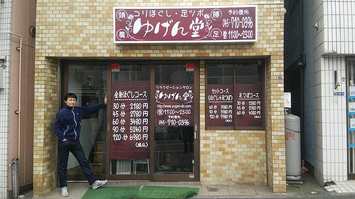 神奈川県横浜市北区 ゆげん堂 様