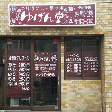 ファサード・壁面看板施工事例写真 神奈川県 デザインに統一性があり、印象に残りやすい外観に仕上がっています