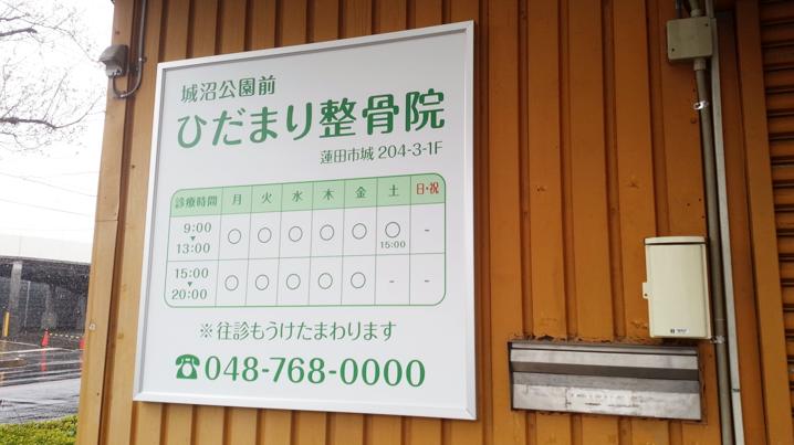 ファサード・壁面看板施工事例写真 埼玉県 入口横に診療案内看板を設置いたしました
