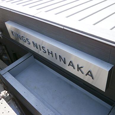 箱文字・切り文字・ファサード・壁面看板施工事例写真 愛知県 日中は、黒の文字と土台のシルバーの組み合わせがスタイリッシュな印象です