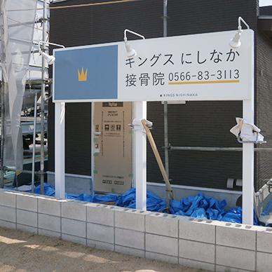 自立・野立て看板施工事例写真 愛知県 こちらは外照式の自立看板となり、照明のおかげで夜間でも視認性の高いサインです