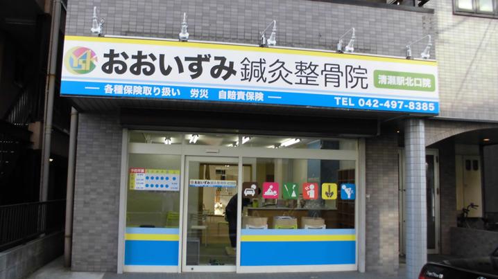 ファサード・壁面看板施工事例写真 東京都 正面のファサード看板は巾5メートル超えるためインパクトがあります