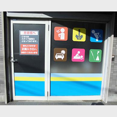 ウィンドウサイン・窓ガラス看板施工事例写真 東京都 一目でわかるピクトグラムとイメージカラーである水色と黄色の帯で綺麗にまとまっています