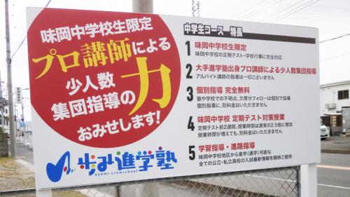 自立・野立て看板施工事例写真 愛知県 立看板新設・既設壁面看板2カ所の表示変更をいたしました