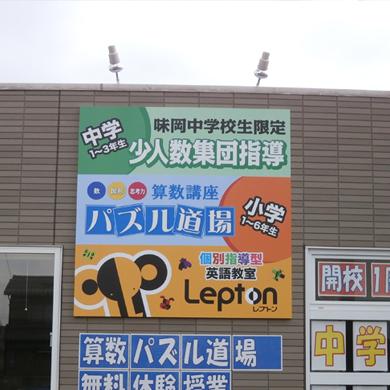ファサード・壁面看板施工事例写真 愛知県 業務内容が変わる場合は早めに表示を変更し認知してもらうことが大切です