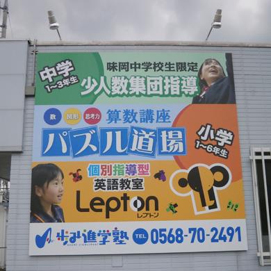 ファサード・壁面看板施工事例写真 愛知県 自立看板は掘削作業が必要なため現地調査が必要になります