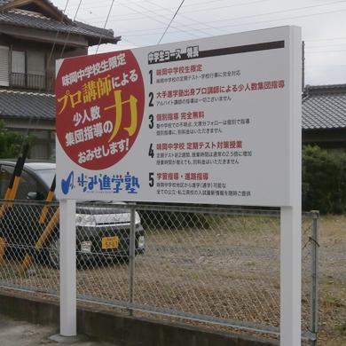 自立・野立て看板施工事例写真 愛知県 自立看板は車両・歩行者からの視認性が良いため、認知度アップは間違いないアイテムになります