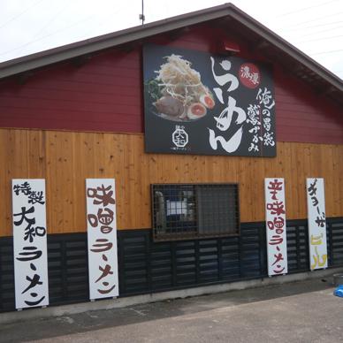 突き出し看板・袖看板施工事例写真 愛知県 壁面看板はおすすめメニューでインパクトのあるものとなっています