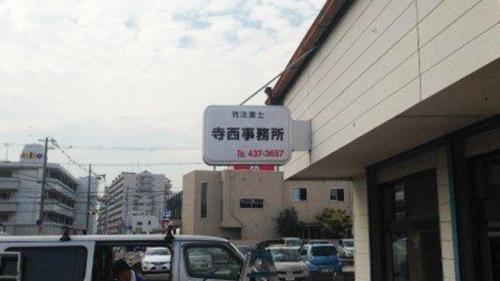 突き出し看板・袖看板施工事例写真 兵庫県 表示変更の為、同じサイズの突出し看板を取付いたしました