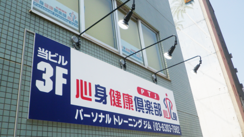ファサード・壁面看板施工事例写真 東京都 認知してもらえる看板がご希望で3F壁面設置しました