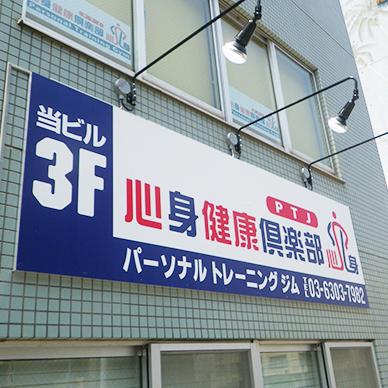 ファサード・壁面看板施工事例写真 東京都 アルミ枠付看板+LEDアームスポットの組合せで夜間でも視認性OKです
