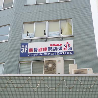 ファサード・壁面看板施工事例写真 東京都 取付け位置としては高所でしたが2F屋上からの作業の為高所作業車などの費用を抑えることができました