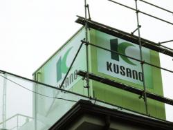 ファサード・壁面看板施工事例写真 東京都 ビルの塔屋に社名プレート看板の取付をさせていただきました