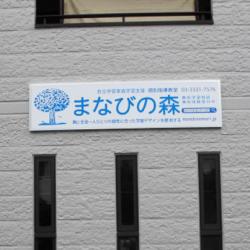 ファサード・壁面看板施工事例写真 東京都 納期のない中での対応となりましたが、お客様のご協力もありご希望通りの日程で施工できました