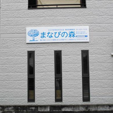 ファサード・壁面看板施工事例写真 東京都 看板のサイズや位置を決める際に、設置可能な大きさいっぱいに設置するのも一つですが窓の辺等に合わせるとバランスも良くなります