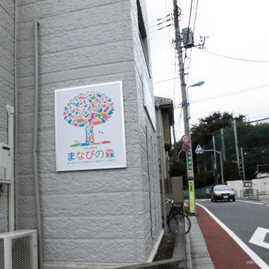 ファサード・壁面看板施工事例写真 東京都 周りの環境に合わせて適度に視認性のある看板を選ぶのが大事ですね