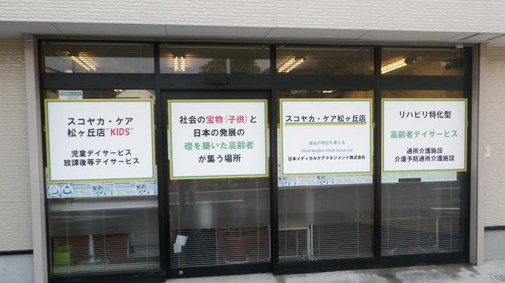ウィンドウサイン・窓ガラス看板施工事例写真 千葉県 今まではパウチラミネートの印刷物をガラスに 貼って見えましたが、インクジェット出力シートに貼り換えたため、見た目もスッキリしイメージアップにも効果あります
