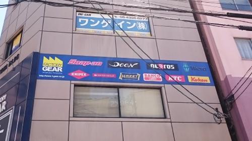 ウィンドウサイン・窓ガラス看板・ファサード・壁面看板施工事例写真 大阪府 壁面インクジェットシート貼りを同時に施工いたしました