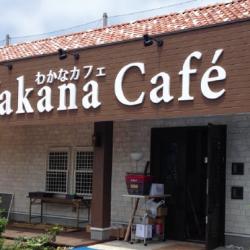 箱文字・切り文字看板施工事例写真 千葉県 ステンレスに焼付塗装を施した箱文字を取付ました