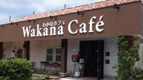 千葉県鎌ヶ谷市 Wakana Cafe 様