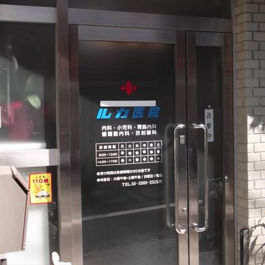 ウィンドウサイン・窓ガラス看板施工事例写真 東京都 ウィンドウサインは文字やラインだけを貼り、背景を透明なガラスのままにすることでよりきれいで格好良い見栄えの看板になります