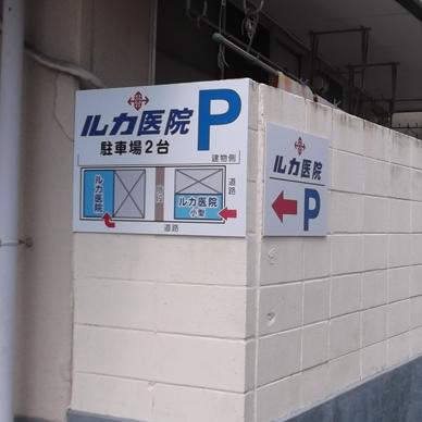 ファサード・壁面看板施工事例写真 東京都 壁面看板はブロック塀の継ぎ目に合わせた大きさにすることでバランスがよくなります