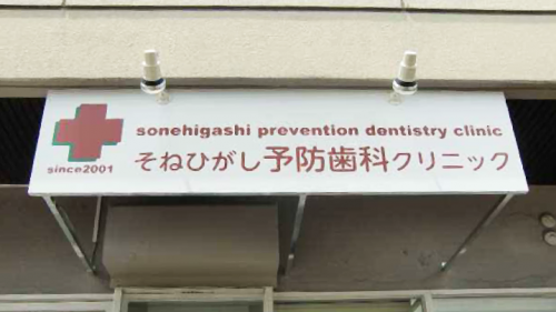 ファサード・壁面看板施工事例写真 大阪府 医院名変更のため、ファサード看板を新設いたしました