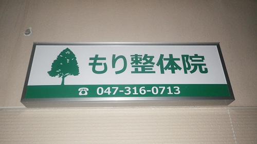 ファサード・壁面看板施工事例写真 千葉県 レンズ型LEDモジュールを使用することでLEDの数量を減らし価格を抑える事ができます