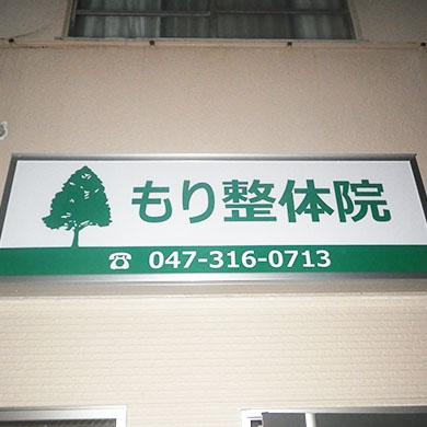 ファサード・壁面看板施工事例写真 千葉県 こちらは内照式のファサード看板です