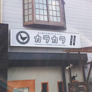 ファサード・壁面看板施工事例写真 東京都 FFシート内照式看板です