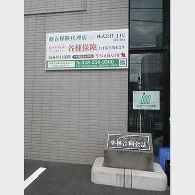 ファサード・壁面看板施工事例写真 埼玉県 1番人気のアルミ枠看板です