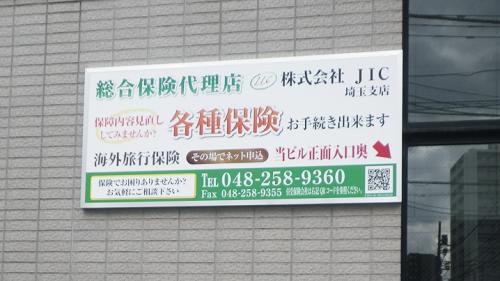 ファサード・壁面看板施工事例写真 埼玉県 腐食に強いアルミ枠付壁面看板です、店舗入り口が分かりにくいため、誘導看板としての役目もあります