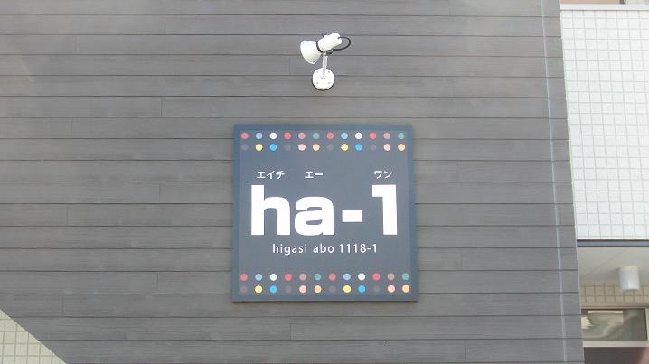ファサード・壁面看板施工事例写真 兵庫県 評判のいいアルミ枠付壁面看板です
