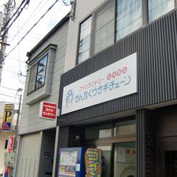 ファサード・壁面看板施工事例写真 大阪府 歩行者から視認できるようにと突出し看板の設置となりました