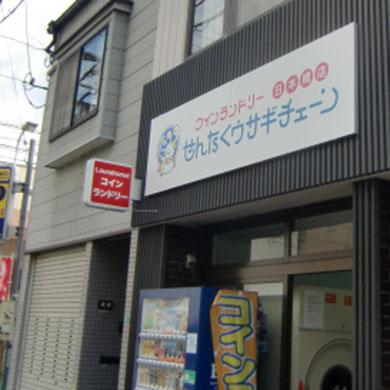 ファサード・壁面看板施工事例写真 大阪府 安全面から振れ止め棒による固定もさせて頂いています