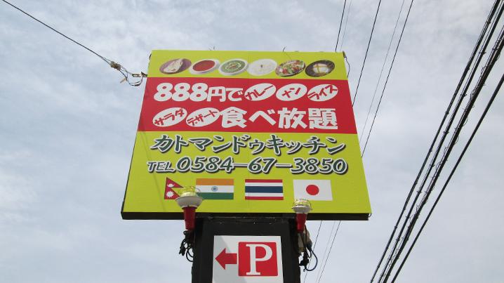 自立・野立て看板施工事例写真 岐阜県 視認性が高く、訴求力のある看板に生まれ変わりました