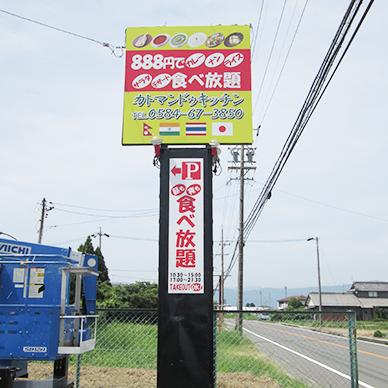 自立・野立て看板施工事例写真 岐阜県 車両からも視認性は良いため認知度アップ間違いなしです