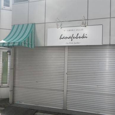 ファサード・壁面看板施工事例写真 東京都 アームライトの配線をカバーする際、壁面の溝の色に合わせることで違和感もなく上手い具合に外観になじんでいます