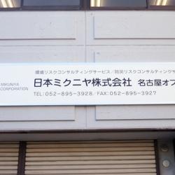 ファサード・壁面看板施工事例写真 愛知県 当社一番人気のアルミ枠付看板は設置場所に合わせどんなサイズでも対応可能です