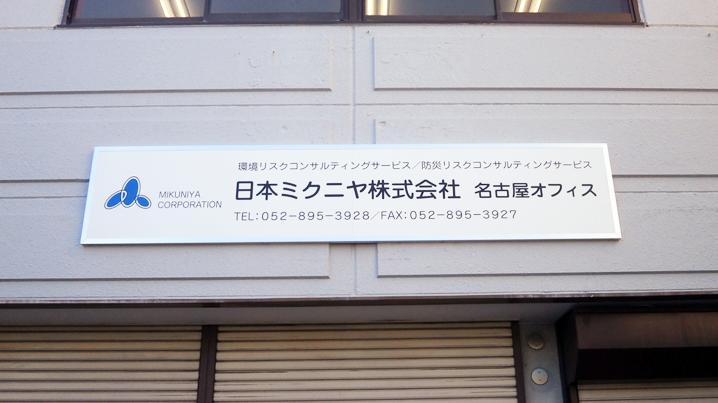 愛知県名古屋市天白区 日本ミクニヤ 様