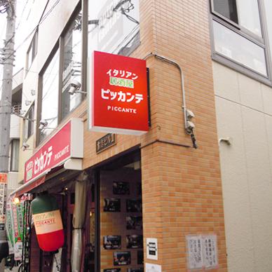 突き出し看板・袖看板施工事例写真 東京都 褪せていた色合いが鮮やかな色合いになり、印象が変わりました