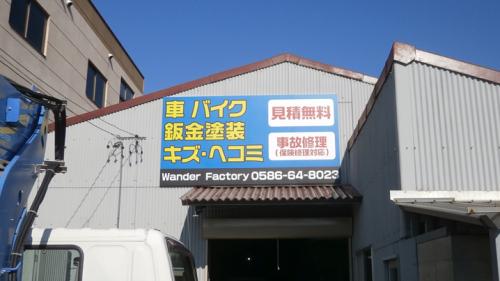 ファサード・壁面看板施工事例写真 愛知県 大型看板はやっぱり迫力あります