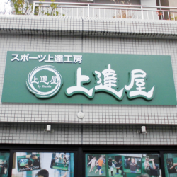 箱文字・切り文字・ファサード・壁面看板施工事例写真 東京都 アルミ枠ベースのファサード看板にロゴを カルプ文字で製作いたしました