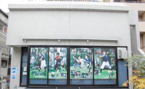 箱文字・切り文字・ファサード・壁面看板施工事例写真 東京都 施工前の店舗です