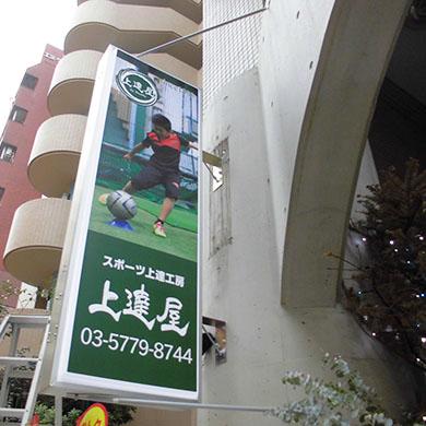 突き出し看板・袖看板施工事例写真 東京都 突出し看板をより大型の物に付け替えました